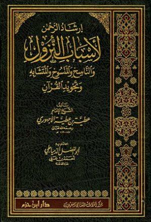 إرشاد الرحمن لأسباب النزول والناسخ والمنسوخ والمتشابه وتجويد القرآن
