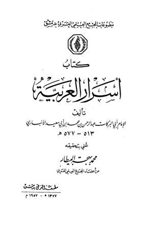 أسرار العربية (ط. المجمع العلمي بدمشق)
