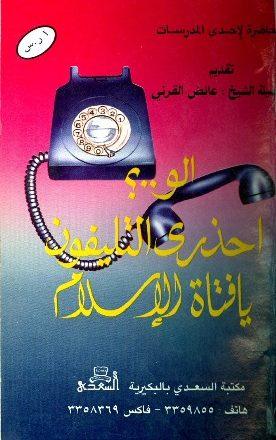 ألو احذري التليفون يا فتاة الإسلام