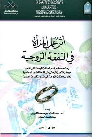 أثر عمل المرأة في النفقة الزوجية