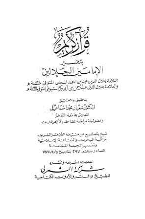قرآن كريم بتفسير الإمامين الجلالين (ط. الشمرلي)