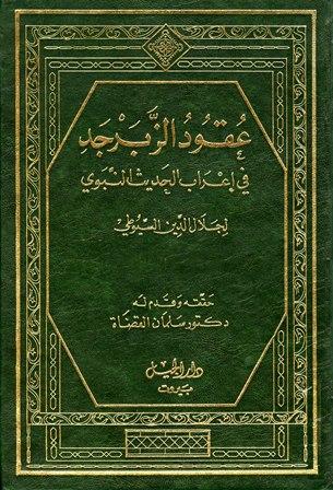 عقود الزبرجد في إعراب الحديث النبوي (عقود الزبرجد على مسند الإمام أحمد) (ت: القضاة)
