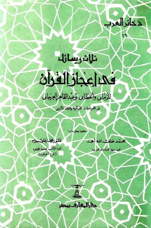 ثلاث رسائل في إعجاز القرآن