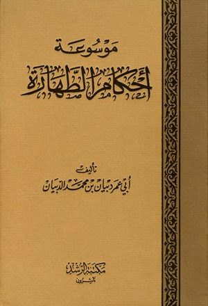 موسوعة أحكام الطهارة (ط. الرشد)