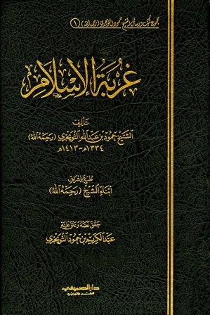 غربة الإسلام