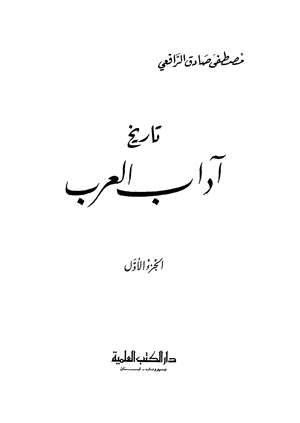 تاريخ آداب العرب (ط. العلمية)