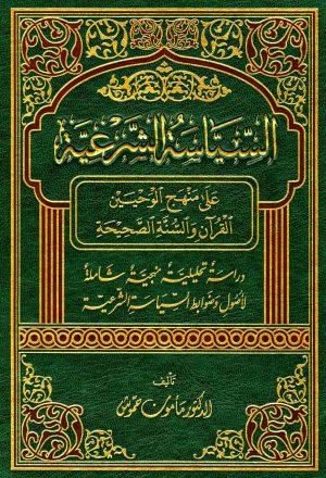 السياسة الشرعية على منهج الوحيين القرآن والسنة الصحيحة
