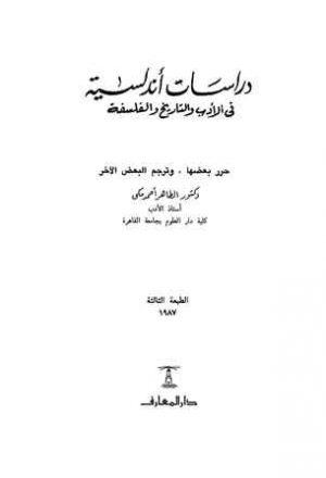 دراسات أندلسية في الأدب والتاريخ والفلسفة