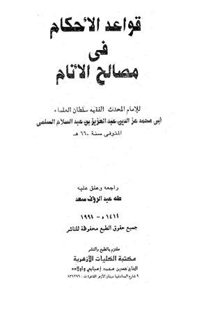 قواعد الأحكام في مصالح الأنام (ط. الأزهرية)