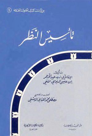 تأسيس النظر ويليه رسالة الإمام أبي الحسن الكرخي في الأصول