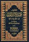 المدخل إلى نظرية الإلتزام العامة في الفقه الإسلامي