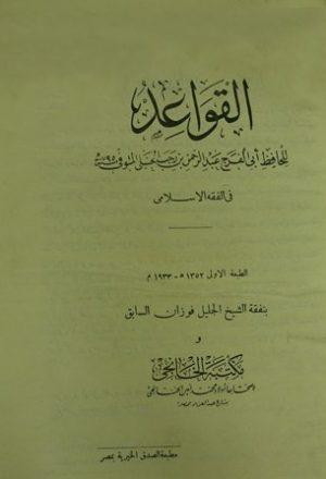 القواعد في الفقه الإسلامي