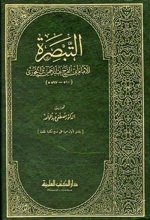 التبصرة (ت: عبد الواحد) (الطبعة الناقصة)