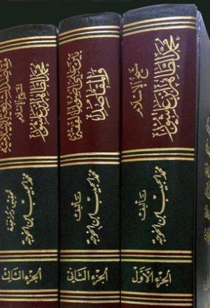 محمد الطاهر بن عاشور وكتابه مقاصد الشريعة الإسلامية (ط. وزارة الأوقاف القطرية)