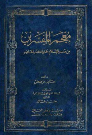 معجم المفسرين من صدر الإسلام وحتى العصر الحاضر