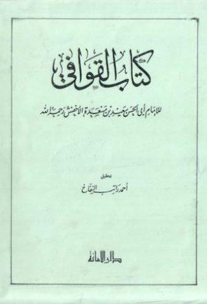 كتاب القوافي (ت: النفاخ)