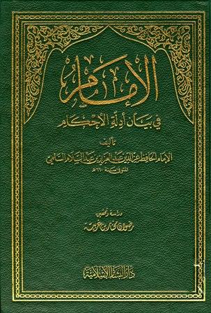 الإمام في بيان أدلة الأحكام