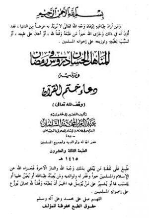المناهل الحسان في دروس رمضان ويليه دعاء ختم القران