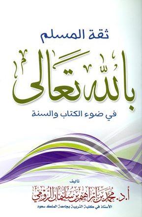 ثقة المسلم بالله تعالى في ضوء الكتاب والسنة