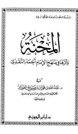المحنة وأثرها في منهج الإمام أحمد النقدي