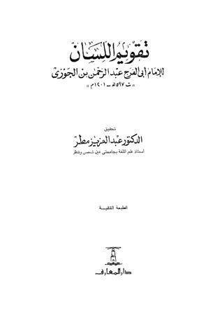 تقويم اللسان (ط. 2)
