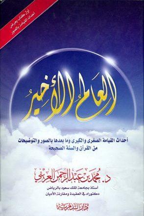 العالم الأخير أحداث القيامة الصغرى والكبرى وما بعدها بالصور والتوضيحات من القرآن (ملون)