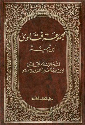 مجموعة فتاوى ابن تيمية (مجموع الفتاوى) (ط. العلمية)