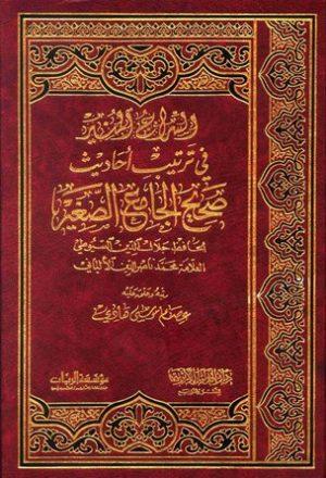 السراج المنير في ترتيب أحاديث صحيح الجامع الصغير