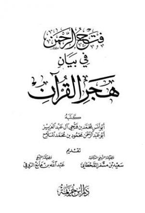 فتح الرحمن في بيان هجر القرآن