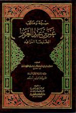 سيرة ومناقب عمر بن عبد العزيز الخليفة الزاهد (ط. 1404)