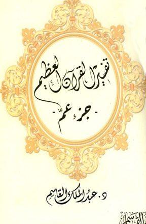 تفسير القرآن العظيم «جزء عم»