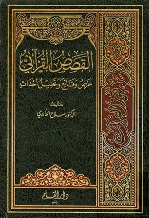 القصص القرآني عرض وقائع وتحليل أحداث