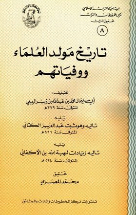 تاريخ مولد العلماء ووفياتهم (ت: المصري)