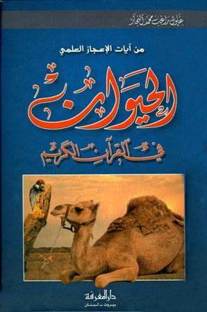من آيات الإعجاز العلمي الحيوان في القرآن الكريم