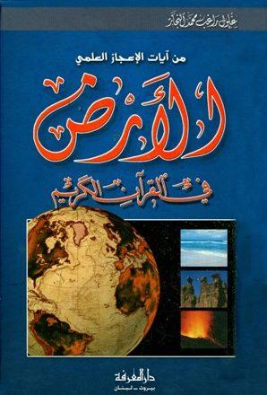 الأرض في القرآن الكريم