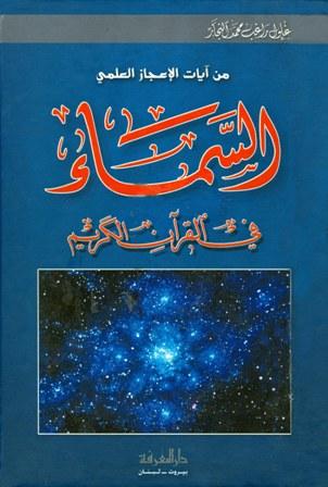 السمآء في القرآن الكريم