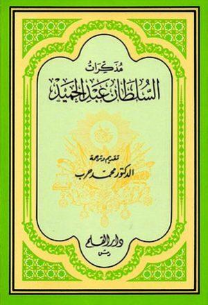 مذكرات السلطان عبد الحميد (ت:  حرب)