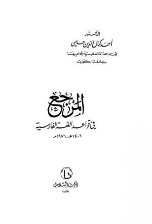 المرجع في قواعد اللغة الفارسية