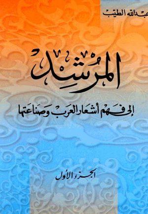 المرشد إلى فهم أشعار العرب وصناعتها