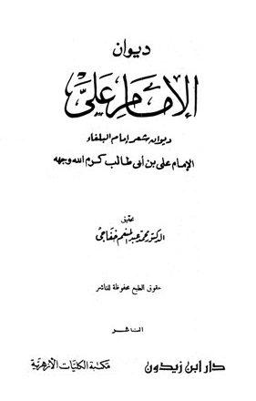 ديوان الإمام علي (ت: خفاجى)