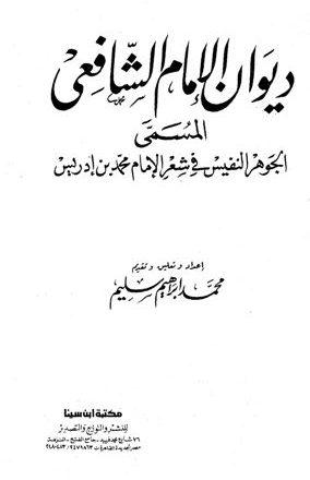 ديوان الإمام الشافعي المسمى الجوهر النفيس في شعر الإمام محمد بن إدريس (ت: سليم)