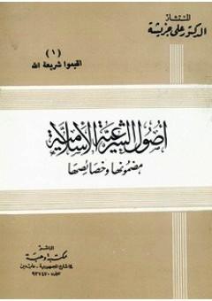 أصول الشرعية الإسلامية مضمونها وخصائصها