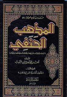 المذهب الحنفي مراحله وطبقاته ضوابطه ومصطلحاته خصائصه ومؤلفاته