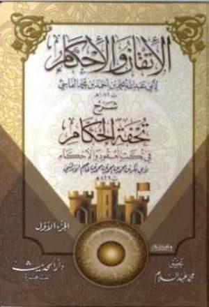 الإتقان والإحكام شرح تحفة الحكام في نكت العقود والأحكام