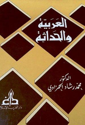 العربية والحداثة أو الفصاحة فصاحات