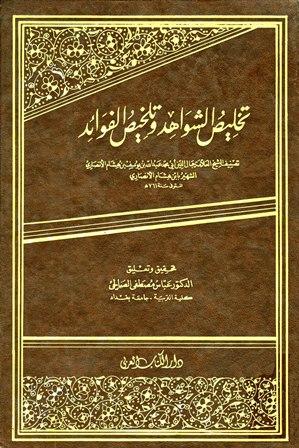 تحميل كتاب النحو العربي أحكام ومعان ل فاضل صالح السامرائي Pdf