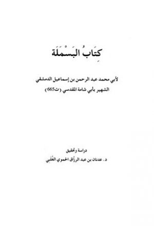 تحميل كتاب التيسير للداني pdf