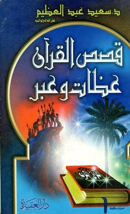قصص القرآن عظات وعبر