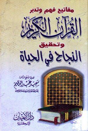 مفتايح فهم وتدبر القرآن الكريم وتحقيق النجاح في الحياة