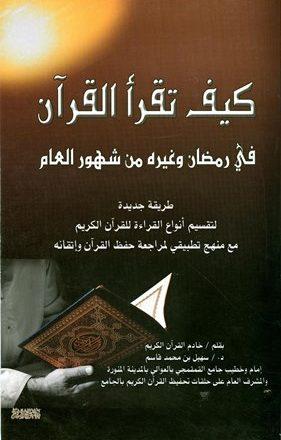 كيف تقرأ القرآن في رمضان وغيره من شهور العام